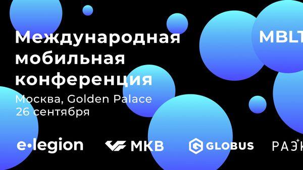7-я Международная мобильная конференция для бизнеса