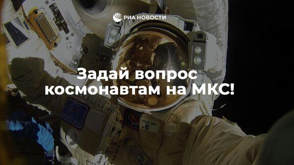 РИА Новости отправит вопросы на МКС