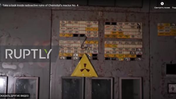 Опубликованы кадры  изнутри четвертого энергоблока Чернобыльской АЭС