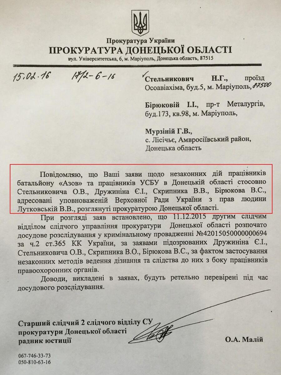 Письмо украинской прокуратуры об открытии дел по жалобам ополченцев на пытки