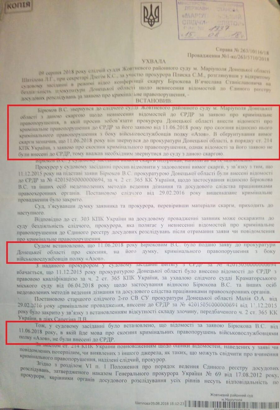 Постановление украинского суда о необходимости внести жалобы Бирюкова в материалы дела о пытках против него
