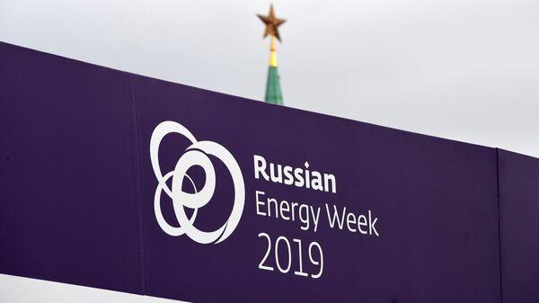 Логотип третьего международного форума по энергоэффективности и развитию энергетики Российская энергетическая неделя - 2019