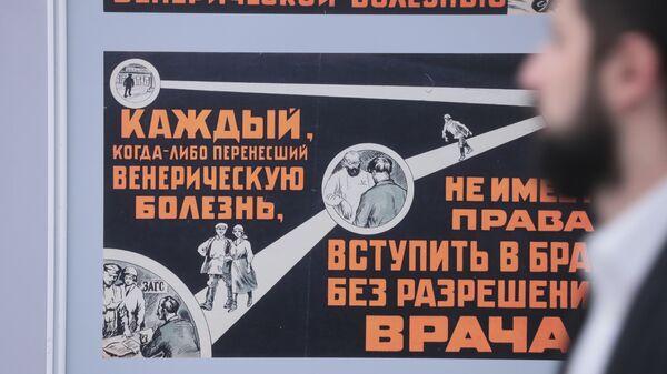 Выставка История дерматовенерологии в рамках Форума дерматовенерологов ЦФО