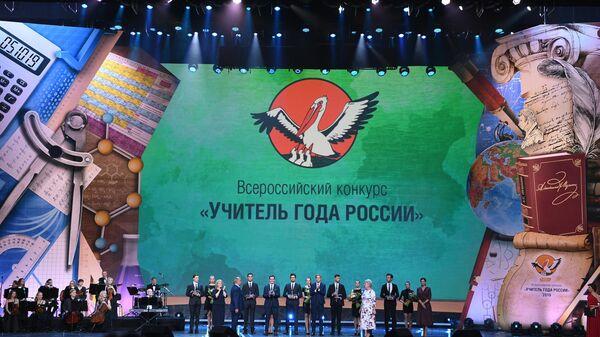 Торжественная церемония закрытия Всероссийского конкурса Учитель года России-2019