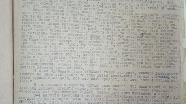 Рассекреченные документы о казни воспитанников ейского детского дома 9 октября 1942 года