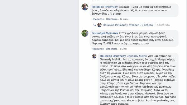 Скриншот переписки кипрского журналиста Паникоса Игнатиу с руководителем представительства МИА Россия сегодня в Греции Геннадием Мельником