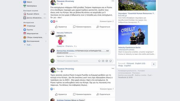 Скриншот переписки кипрского журналиста Паникоса Игнатиоу с руководителем представительства МИА Россия сегодня в Греции Геннадием Мельником