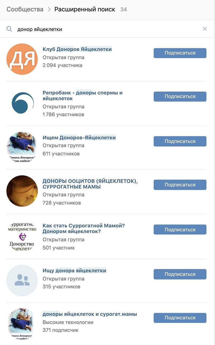 Поиск групп о донорстве в соцсети