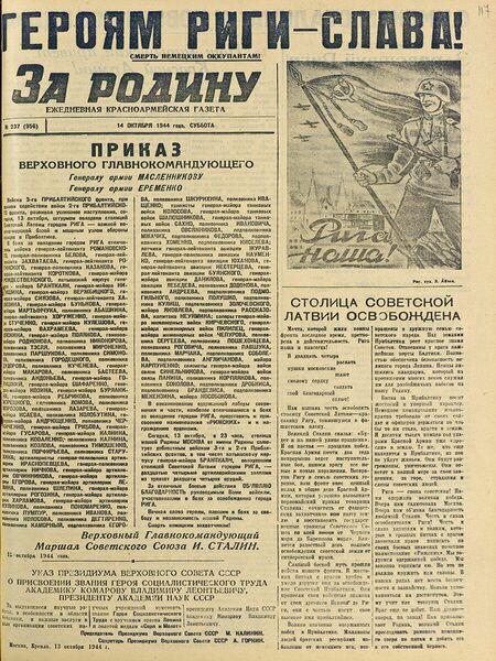 Документ об освобождении Риги 1