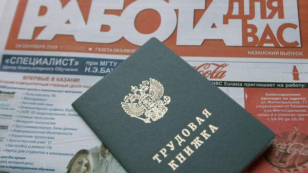 Ярмарка вакансий в Центре занятости населения в Казани
