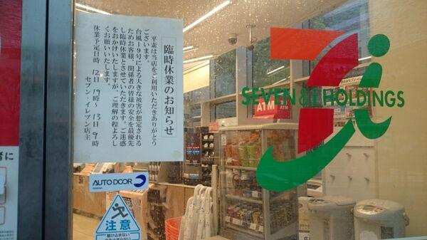 круглосуточный магазин 7 eleven в Токио прекращает работу из-за тайфуна