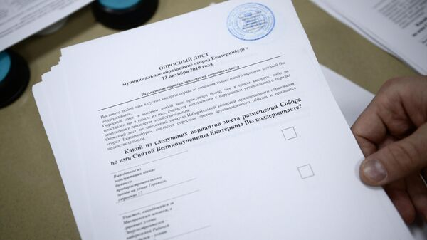Опросный лист по месту строительства собора святой Екатерины в Екатеринбурге