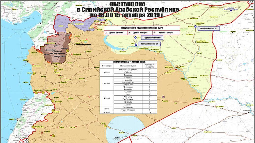 Minoborony Opublikovalo Kartu Rasstanovki Sil V Sirii Ria