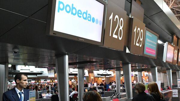 Пассажиры у стойки регистрации авиакомпании Победа