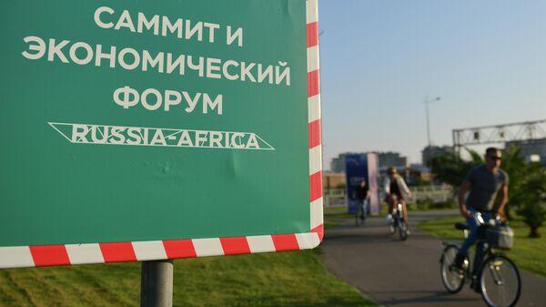 Указатель к месту проведения экономического форума и саммита Россия – Африка на улице Сочи