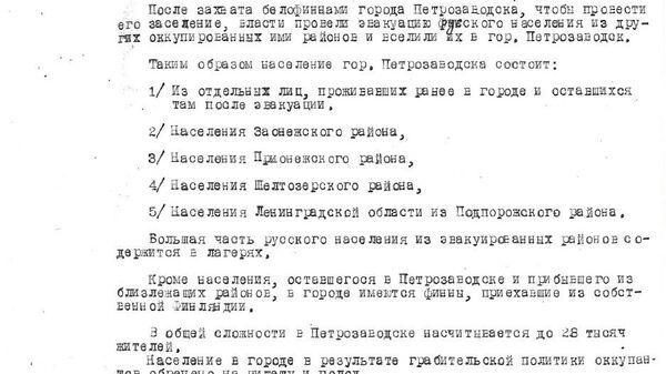 Документ о финских концлагерях в Петрозаводске