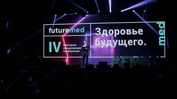 Научно-техническая конференция Futuremed 2019