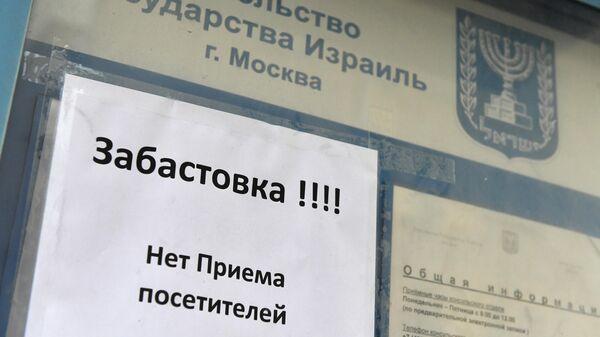 Объявление на информационном стенде у здания посольства Израиля в Москве