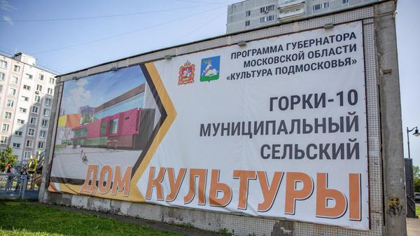 Баннер на месте строительства нового дома культуры в поселке Горки-10