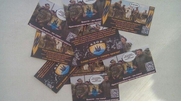Агитационные листовки националистов из сбитого в Донбассе беспилотника