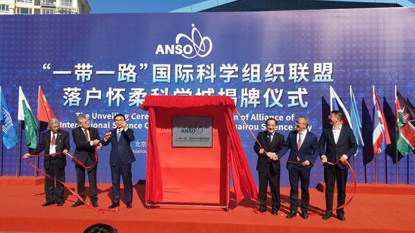 Участники открытия штаб-квартиры Международной ассоциации научных организаций ANSO в пригороде Пекина Хуайжоу