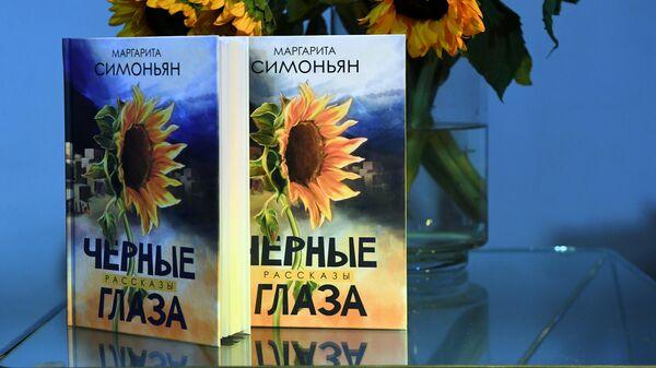Сборник рассказов Черные глаза главного редактора МИА Россия сегодня и телеканала RT  Маргариты Симоньян