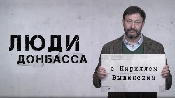 Люди Донбасса. Как навигатор довел до тюрьмы. Игорь Кимаковский об освобождении заключенных