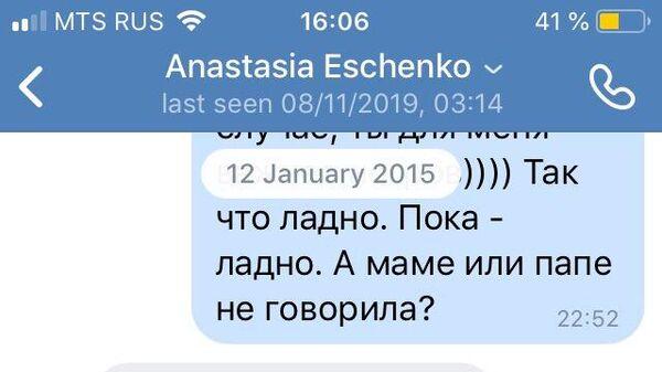 Скриншот переписки Анастасии Ещенко с Евгенией Лукьяновой