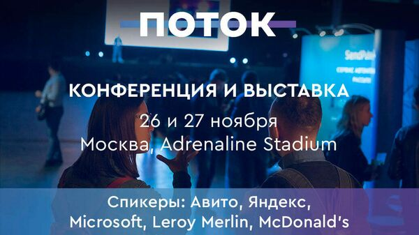 Конференция ПОТОК 2019 пройдет 26 и 27 ноября в Москве