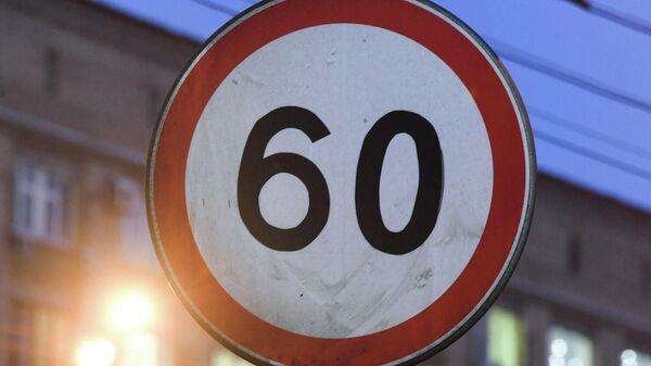Дорожный знак Ограничение скорости