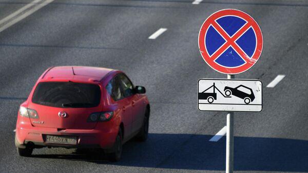 Дорожный знак Остановка запрещена