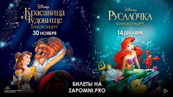Киноконцерты по фильмам Диснея пройдут в Московской Консерватории