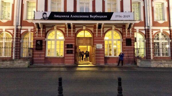Прощание с президентом СПбГУ Людмилой Вербицкой в Санкт-Петербурге