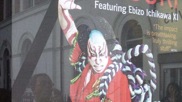 Афиша спектакля театра кабуки с участием актера Ичикавы Эбизо XI