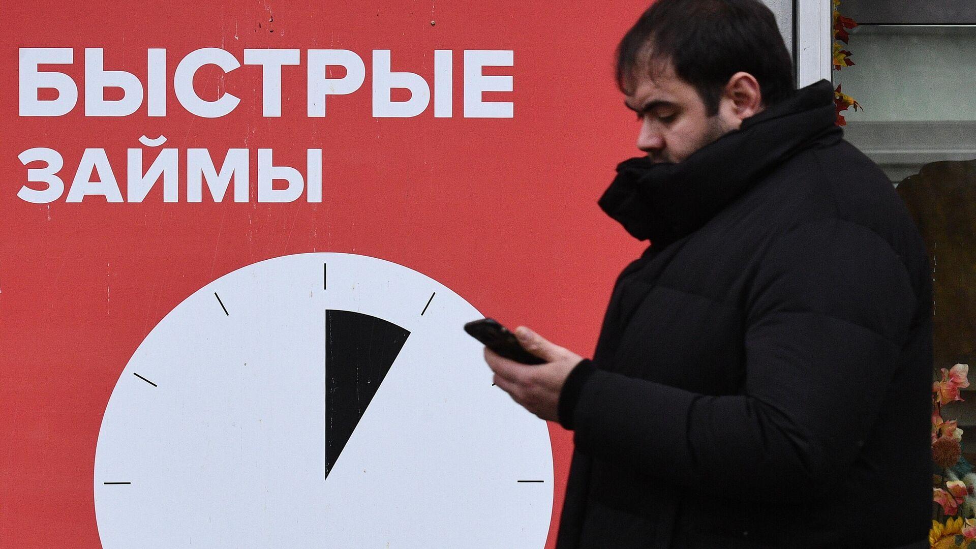 Вывеска о быстрых займах на улице Москвы - РИА Новости, 1920, 06.03.2021