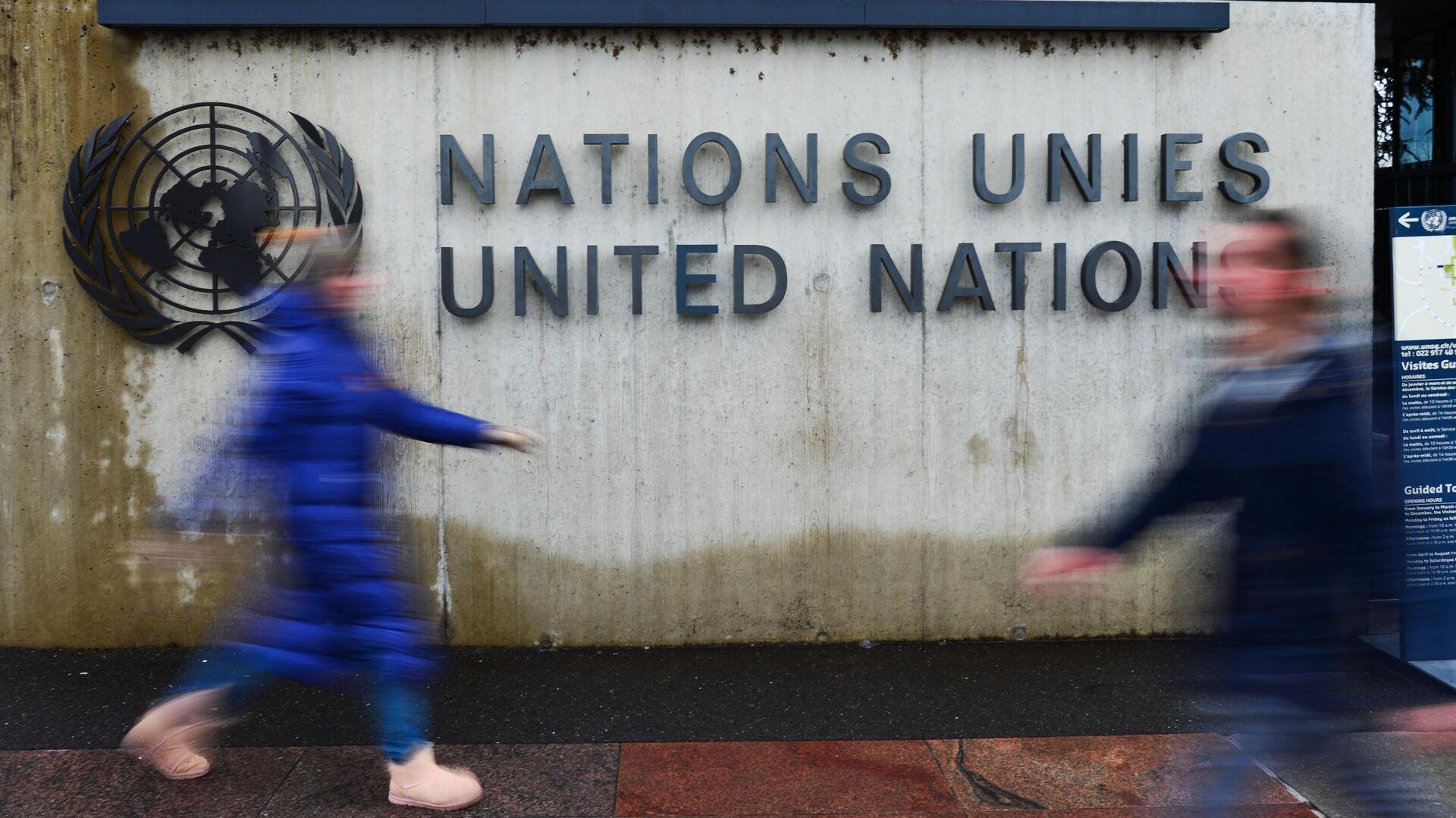 Эмблема Организации Объединенных Наций (ООН) на здании офиса ООН в Женеве - РИА Новости, 1920, 14.09.2020