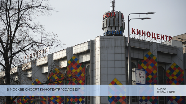 LIVE: В Москве сносят кинотеатр Соловей