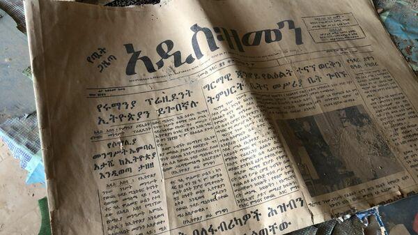 Газета в заброшенной церкви, разминированной израильской армией, на Западном берегу реки Иордан