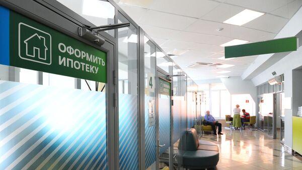 Центр ипотечного кредитования в отделении ПАО Сбербанк