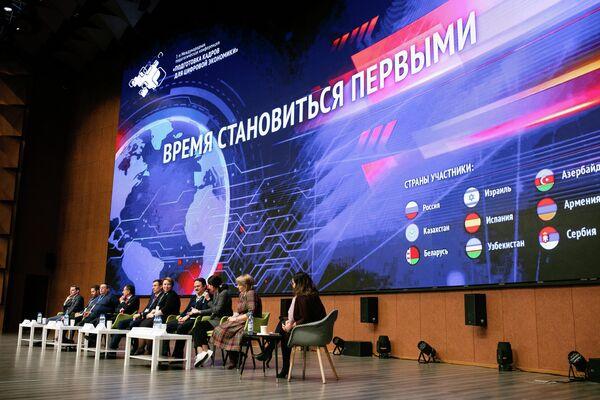 Первая Международная педагогическая конференция Подготовка кадров для цифровой экономики
