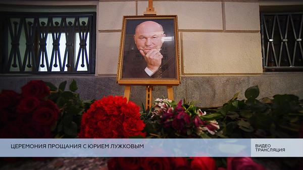 LIVE: Церемония прощания с Юрием Лужковым