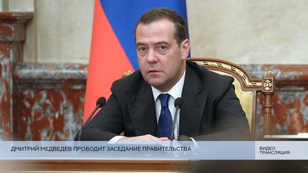 LIVE: Дмитрий Медведев проводит заседание правительства