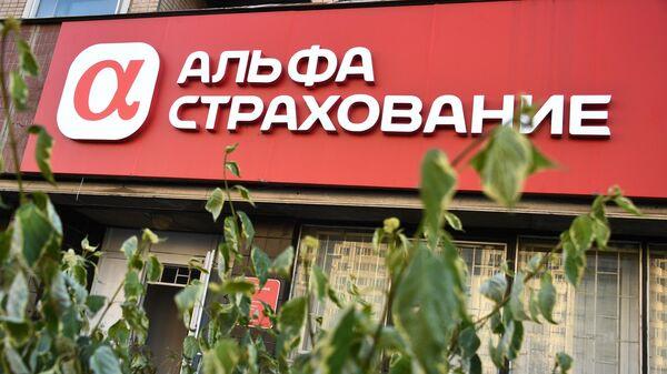 Вывеска страховой компании АльфаСтрахование