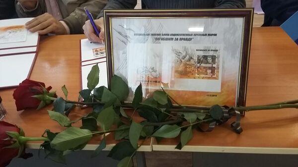 Блок почтовых марок Погибшим за правду, посвященный памяти журналистов ВГТРК Игоря Корнелюка и Антона Волошина, погибших в Донбассе, презентовали в воскресенье в поселке Металлист  Луганской народной республики