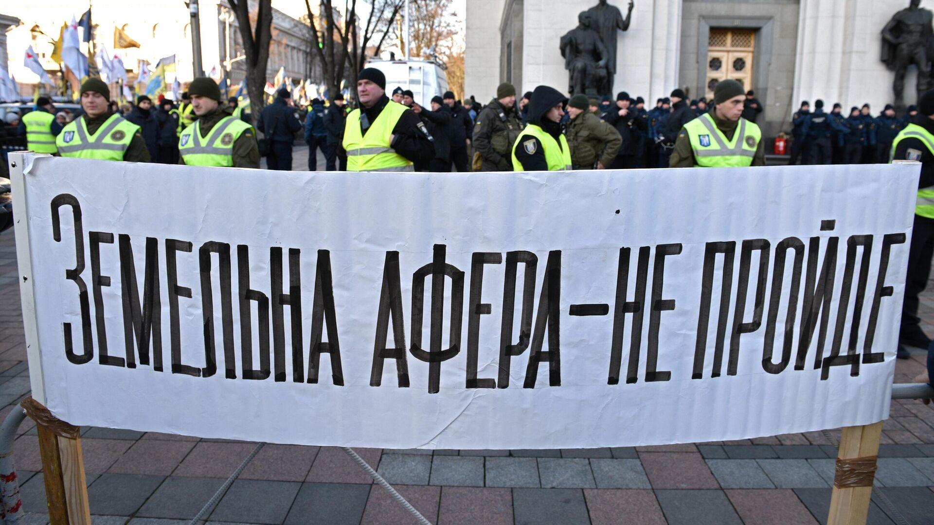 Плакат участников митинга против продажи земли возле здания возле Верховной Рады в Киеве - РИА Новости, 1920, 04.05.2021