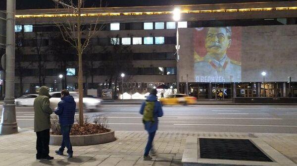 Проекция с изображением Иосифа Сталина с подписью Я вернусь