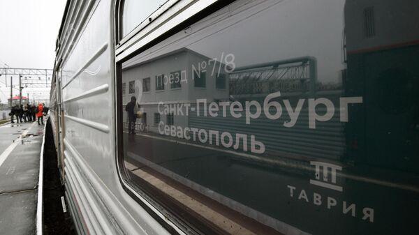 Первый именной состав Таврия, который отправится из Санкт-Петербурга в Севастополь. 23 декабря 2019