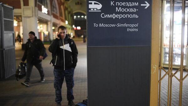 Поезд Таврия, следующий по маршруту Москва - Симферополь, перед отправлением с Казанского вокзала