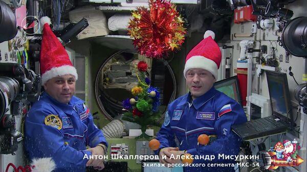 Космонавты Антон Шкаплеров и Александр Мисуркин поздравляют к Новым годом с борта МКС. 31 декабря 2017 год