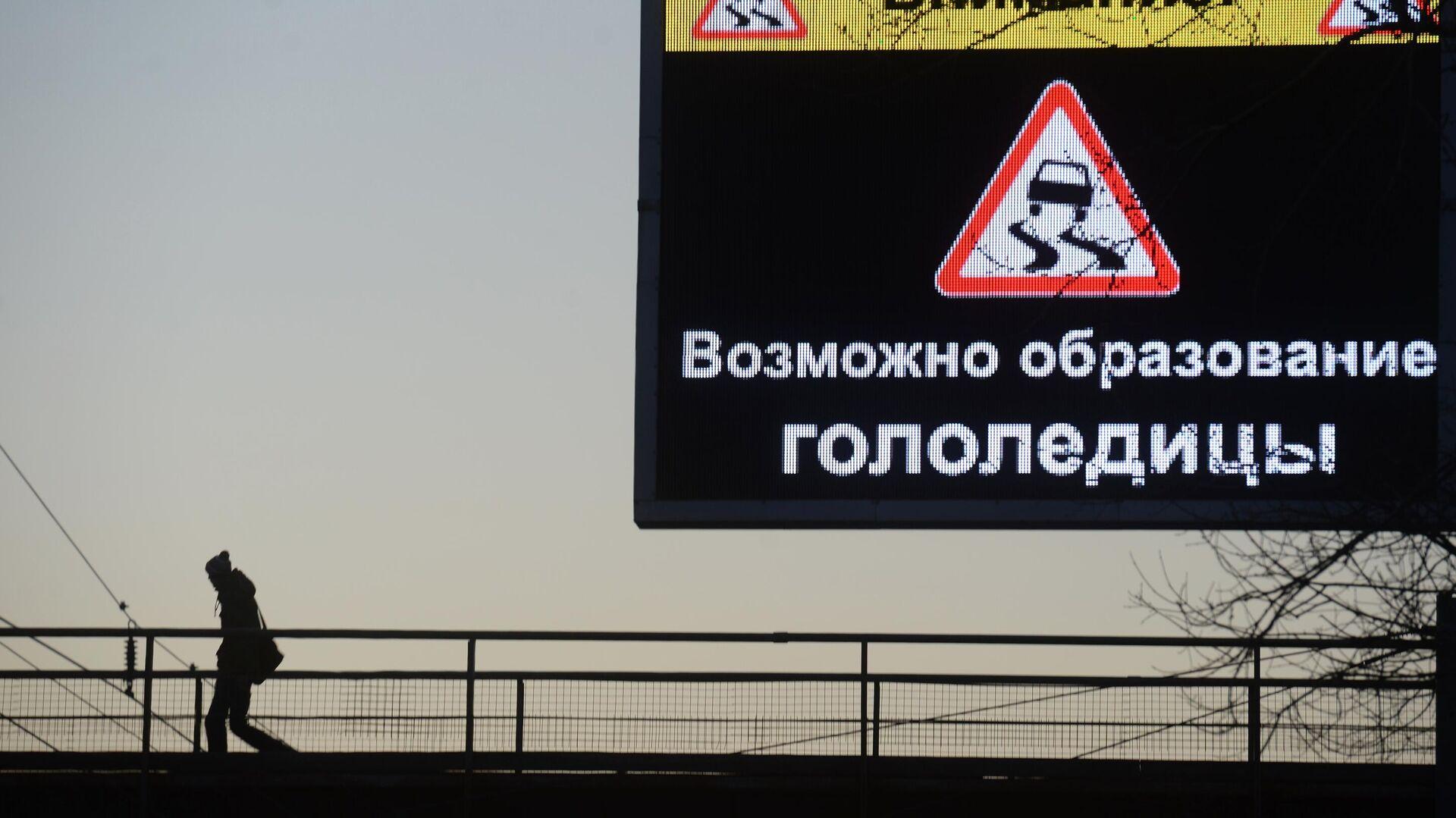 Информационный экран с предупреждением о гололедице - РИА Новости, 1920, 25.11.2020